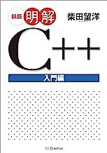 表紙: 新版 明解C++ 入門編   柴田 望洋