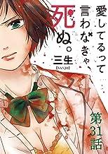 愛してるって言わなきゃ、死ぬ。【単話】(31) (裏少年サンデーコミックス)
