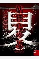 姑獲鳥の夏(2)【電子百鬼夜行】 (講談社文庫) Kindle版