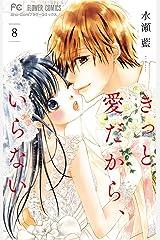 きっと愛だから、いらない(8) (フラワーコミックス) Kindle版