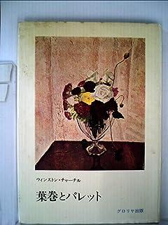 葉巻とパレット (1977年)