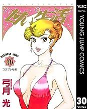 表紙: 甘い生活 30 (ヤングジャンプコミックスDIGITAL) | 弓月光