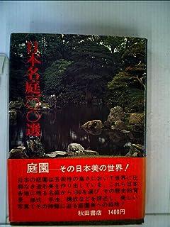 日本名庭100選 (1976年)