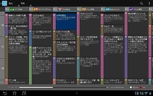 『ワイヤレスTV(StationTV) for Kindle』の4枚目の画像