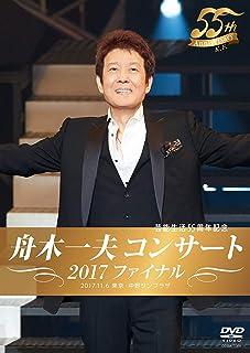 芸能生活55周年記念 舟木一夫コンサート 2017ファイナル 2017.11.6 東京・中野サンプラザ [DVD]...