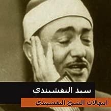 sayed al nakshabandi mp3