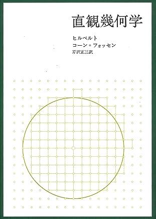 直観幾何学【新装版】