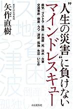 """表紙: """"人生の災害""""に負けない マインドレスキュー   矢作 直樹"""
