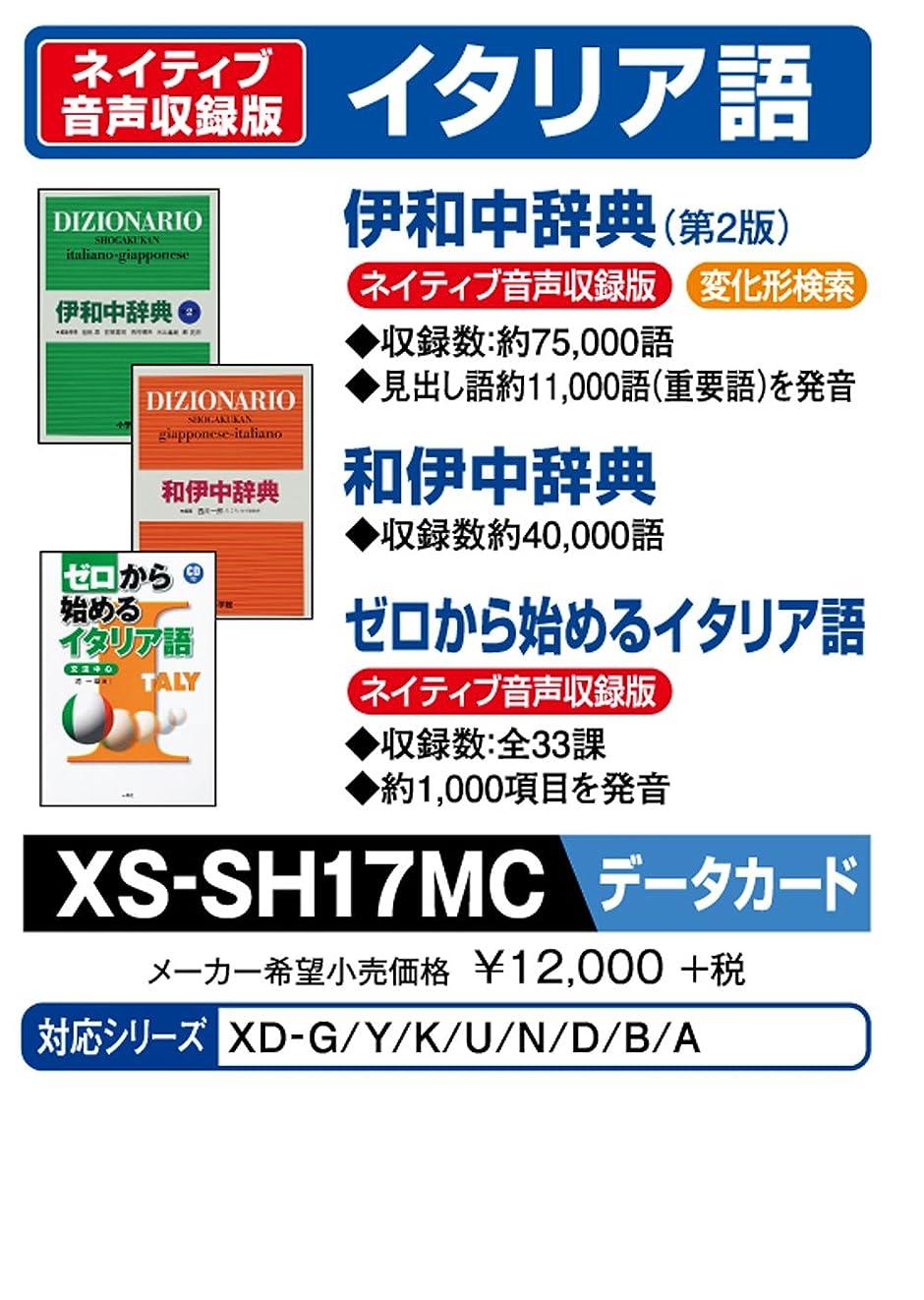 左温帯カリングカシオ 電子辞書 追加コンテンツ microSDカード版 伊和中辞典 和伊中辞典 XS-SH17MC