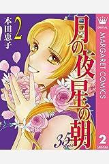 月の夜 星の朝 35ans 2 (マーガレットコミックスDIGITAL) Kindle版