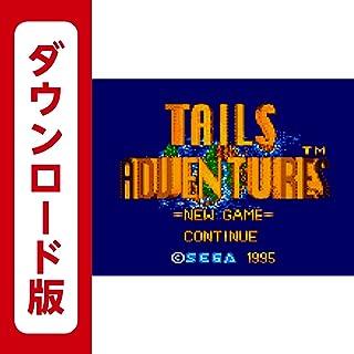 テイルスアドベンチャー [3DSで遊べるゲームギアソフト][オンラインコード]