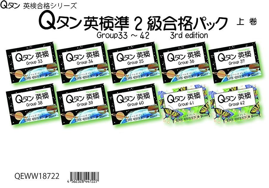 パンダパワーセルスリットQタン 英検準2級 合格パック 上巻 Group33-42; 3rd edition