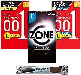 オカモト 001 ゼロワン 0.01 たっぷりゼリー ジェクス ゾーン ZONE コンドーム L サイズ 3箱 セット 大きいサイズ ラージサイズ こんどーむ 避妊具 スキン ゴム condom スティックローション1本付き セット