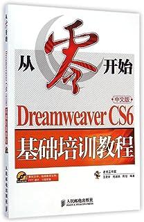 从零开始:Dreamweaver CS6中文版基础培训教程(附光盘)