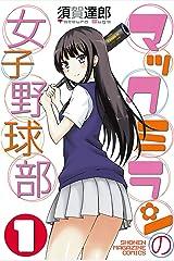 マックミランの女子野球部(1) (週刊少年マガジンコミックス) Kindle版