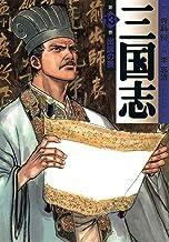表紙: 三国志 13 (MFコミックス フラッパーシリーズ)   李 志清