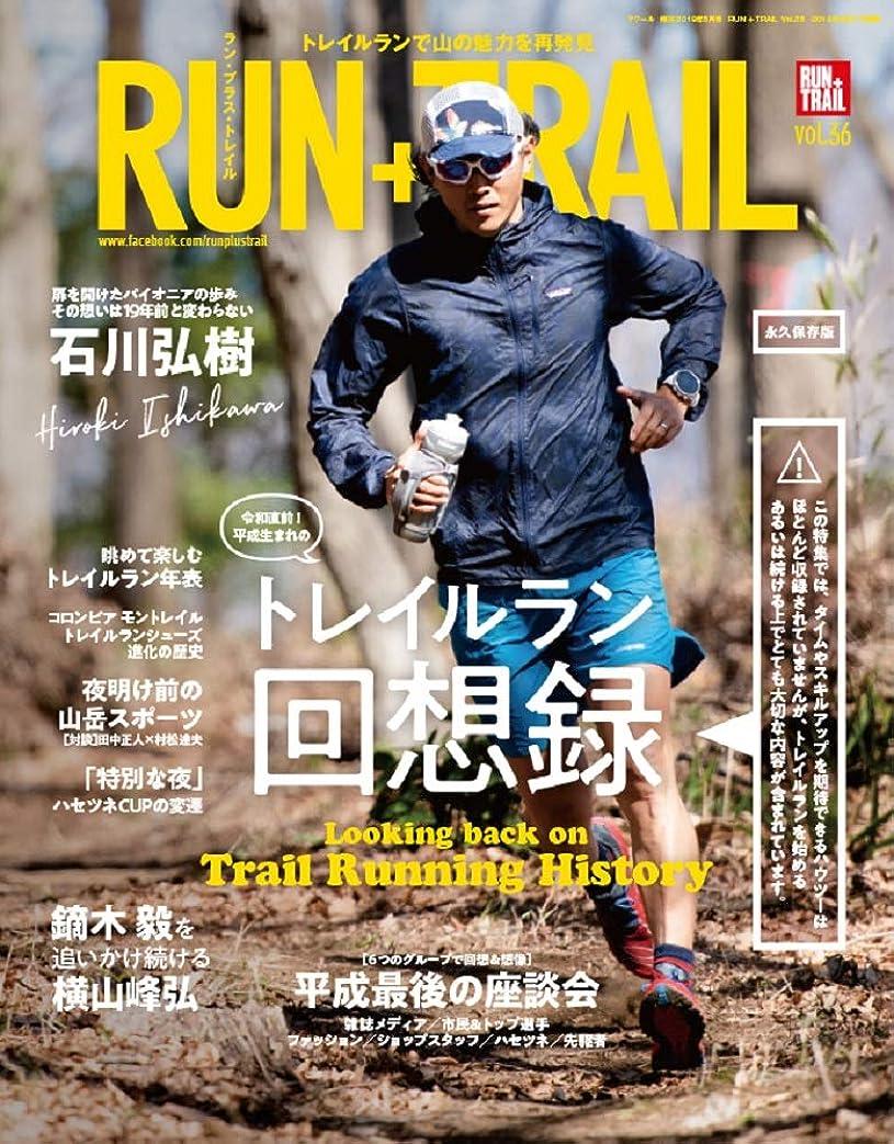 舗装ある毎月RUN+TRAIL - ランプラストレイル - Vol.36