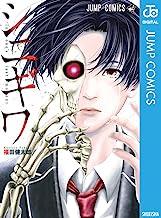 表紙: シニギワ (ジャンプコミックスDIGITAL)   福田健太郎