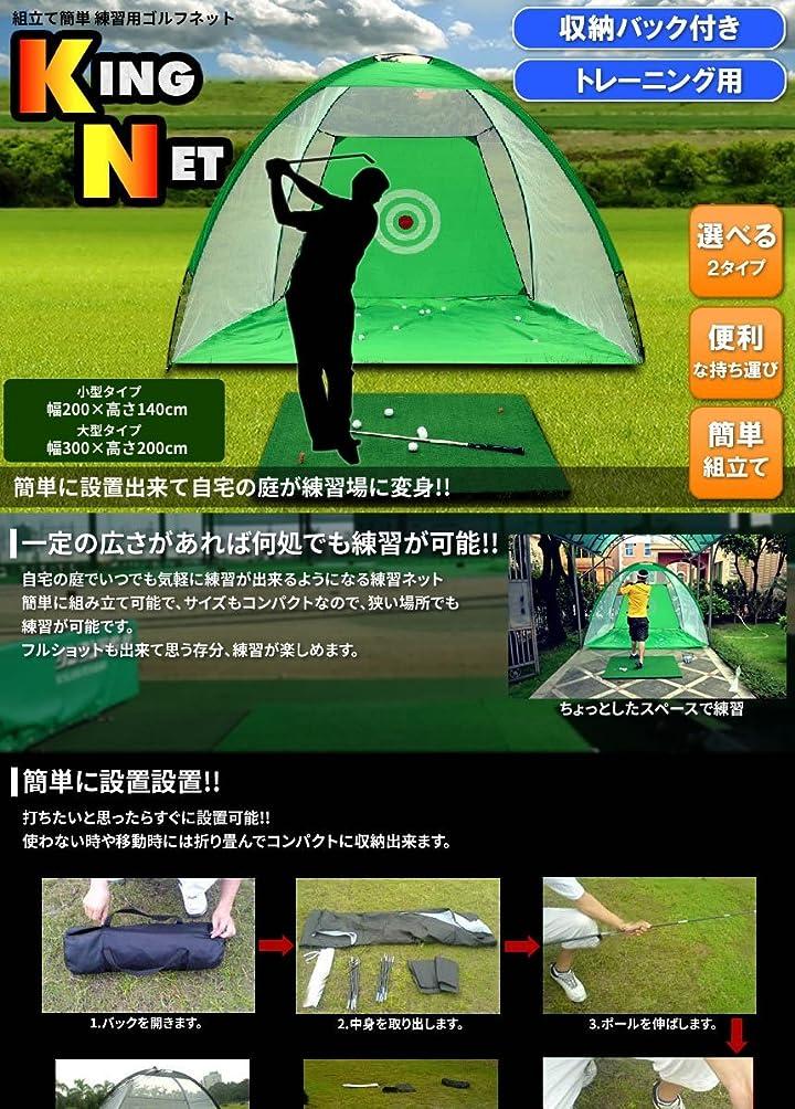 関税ハリケーン映画簡単組立 自宅でゴルフの上達が出来る 自宅の庭で練習を楽しめる ゴルフ練習ネット ゴルフネット 練習器具 簡単組立て コンパクト 収納袋付き トレーニング TASTE-KINGNETD-S Sサイズ ブラック