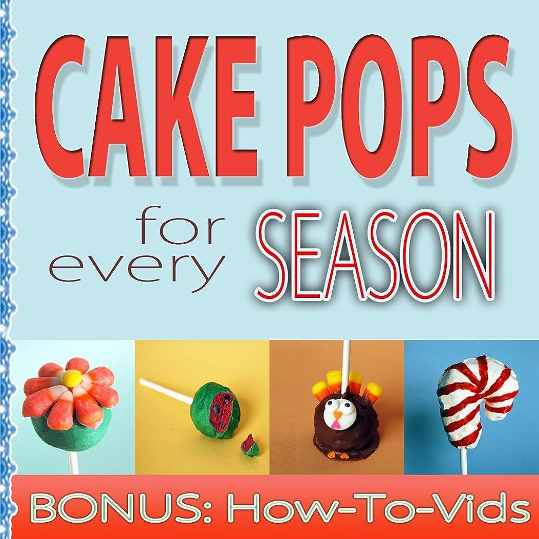 他にティーム水差しCake Pops: For Every Season (English Edition)