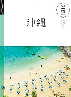 沖縄 (マニマニ)