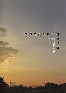 世界の終わりと夜明け前 (ビッグコミックススペシャル)