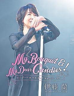 伊藤 蘭 コンサート・ツアー2020〜My Bouquet & My Dear Candies! 〜 (Blu-ray) (特典なし)