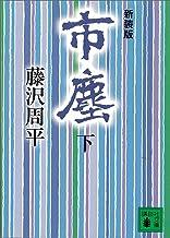 表紙: 市塵(下) (講談社文庫)   藤沢周平
