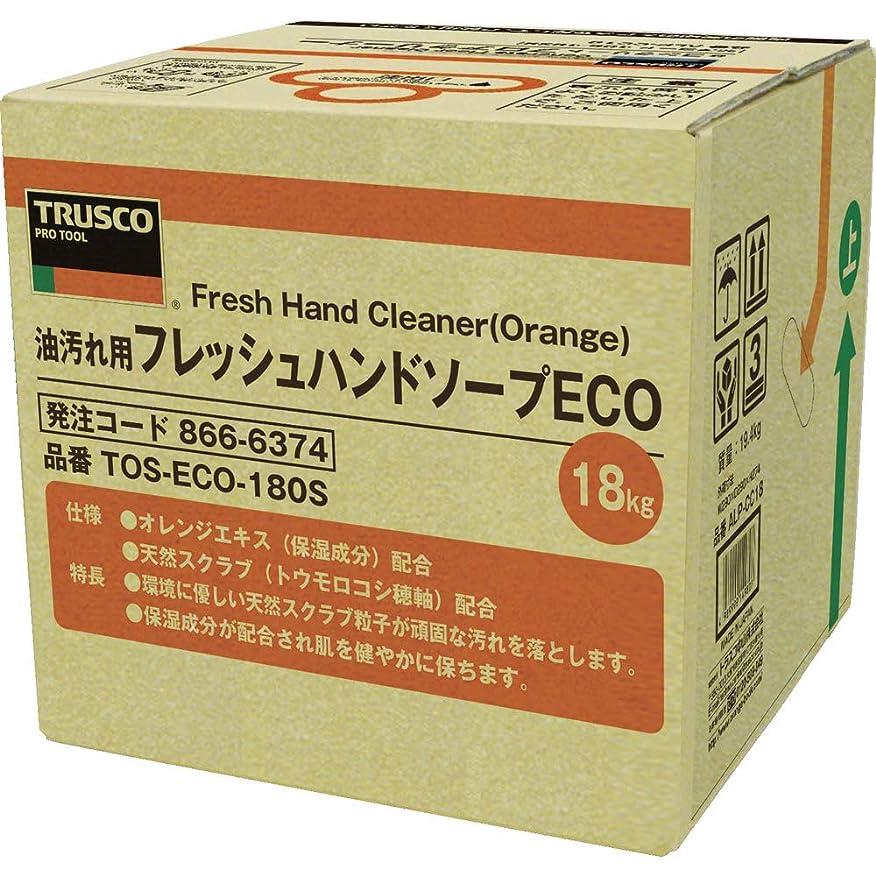 呼吸するプレゼントぺディカブTRUSCO(トラスコ) フレッシュハンドソープECO 18L 詰替 バッグインボックス TOSECO180S
