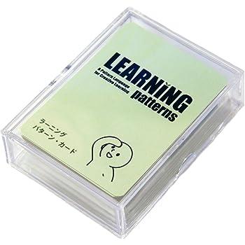 ラーニング・パターン・カード(日本語版)