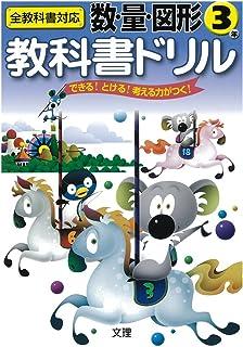 小学教科書ドリル 全教科書対応版 数・量・図形 3年