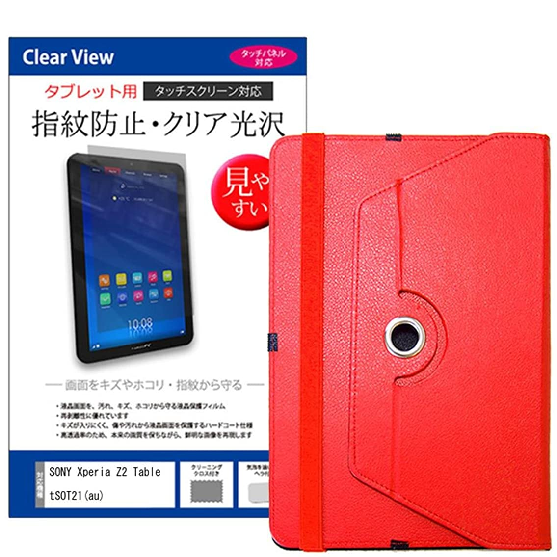 受動的幼児レインコートメディアカバーマーケット SONY Xperia Z2 Tablet SOT21(au)【10.1インチ(1920x1200)】機種用 【360度回転スタンドレザーケース 赤 と 指紋防止 クリア光沢 液晶保護フィルム のセット】