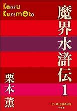 表紙: P+D BOOKS 魔界水滸伝 1   栗本薫