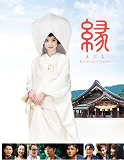 縁 The Bride of Izumo
