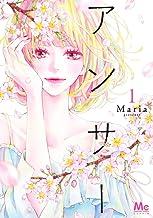 アンサー 1 (マーガレットコミックス)