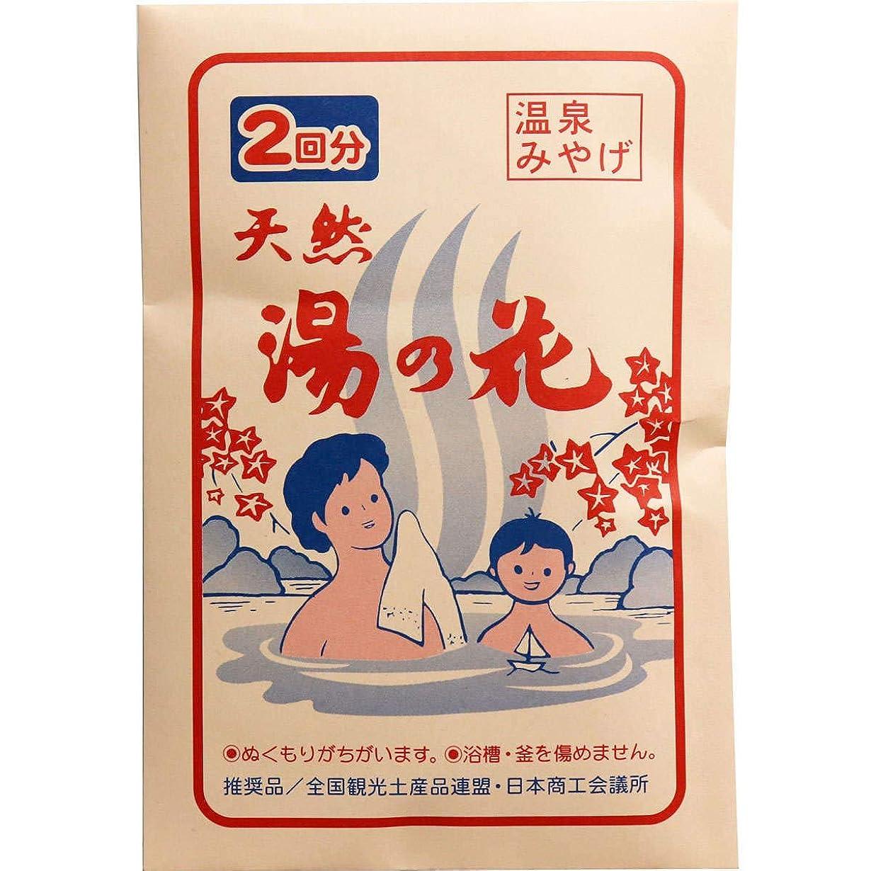 酔った詳細にマッサージ天然湯の花 小袋分包2回分 KA-2 15g×2包入