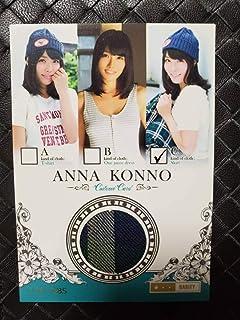 2015年 今野杏南 衣装カード 限定 トレーディングカード