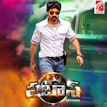 Pataas (Original Motion Pictures Soundtrack)