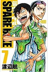 弱虫ペダル SPARE BIKE 7 (少年チャンピオン・コミックス) Kindle版