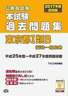本試験過去問題集 東京都1類B (行政・一般方式) 2017年度採用 (公務員試験)