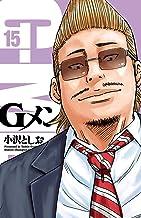 表紙: Gメン 15 (少年チャンピオン・コミックス)   小沢としお