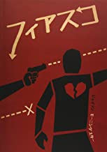 君と大惨事をつくるRPG『フィアスコ』(日本語版)