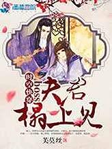 時空快穿:boss寵妻記 (Traditional Chinese Edition)
