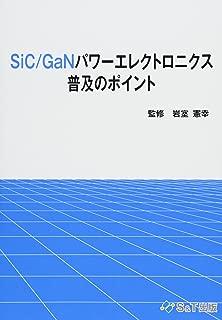 SiC/GaNパワーエレクトロニクス普及のポイント