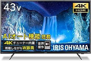 アイリスオーヤマ 43V型 4Kチューナー内蔵 AIオート機能付き 液晶テレビ 43XUC38VC LUCA 2番組同時録画対応 2021年モデル 3年保証