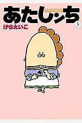 あたしンち(3) Kindle版