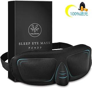 立体型 アイマスク 遮光 安眠 マスク 睡眠アイマスク 快眠 圧迫感なし 超軽量 旅行 飛行機 夜行バス 眼精疲労 疲労回復に最適 耳栓 収納袋付き 男女兼用(ブラック)