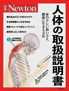 人体の取扱説明書 (ニュートン別冊)