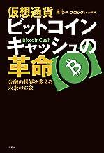 表紙: 仮想通貨 ビットコインキャッシュの革命 金融の世界を変える未来のお金 | 雨弓
