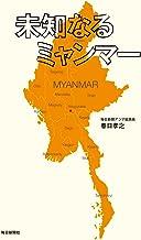 表紙: 未知なるミャンマー | 春日 孝之